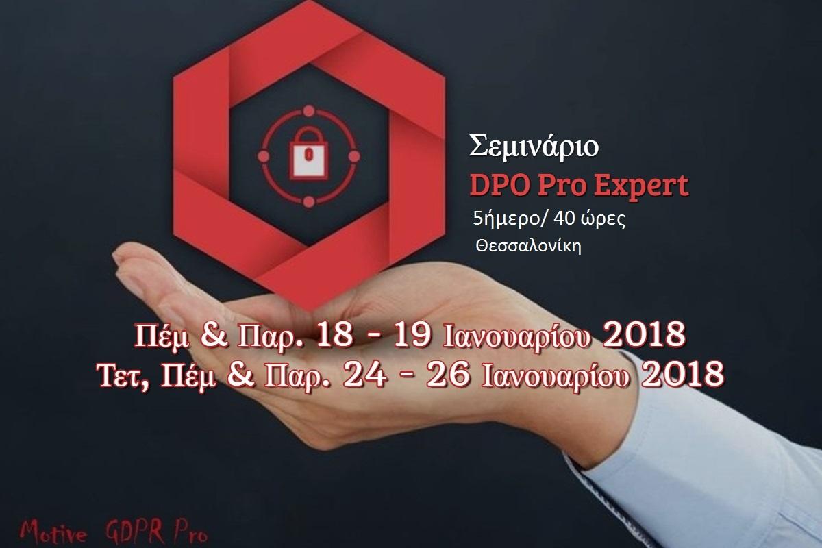 Σεμινάριο για πιστοποίηση DPO (Data Protection Officer)