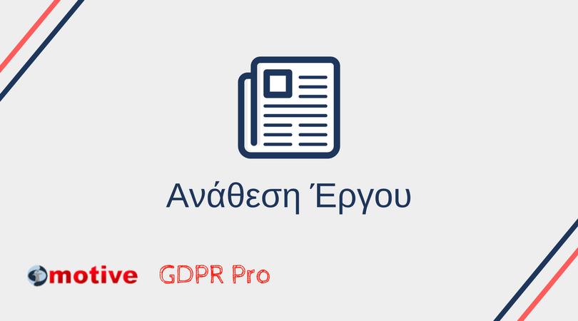 Ανάθεση έργου υλοποίησης Information Security Management System κατά ISO 27001 και Εναρμόνισης με τον GDPR 2016/679 από την Sigmia