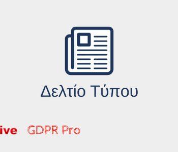 """Δελτίο τύπου δεύτερου κύκλου σεμιναρίου """"DPO Pro Expert"""""""