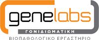Genelabs Μικροβιολογικό Εργαστήριο