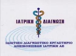 Ιατρική Διάγνωση Α.Ε.