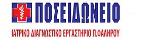 Ποσειδώνιο Ιδιωτικό Πολυϊατρείο - ΙΑΤΡΙΚΗ Α.Ε.